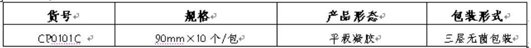 营养琼脂(NA)三层无菌包装即用平板