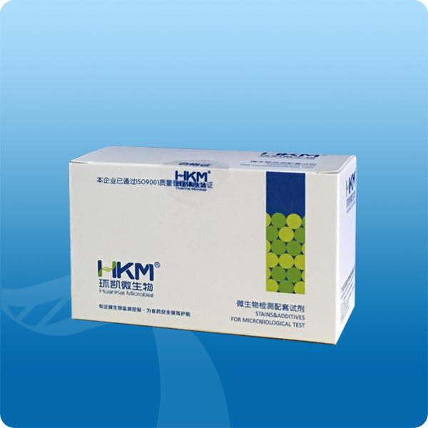 GVPC琼脂培养基配套试剂