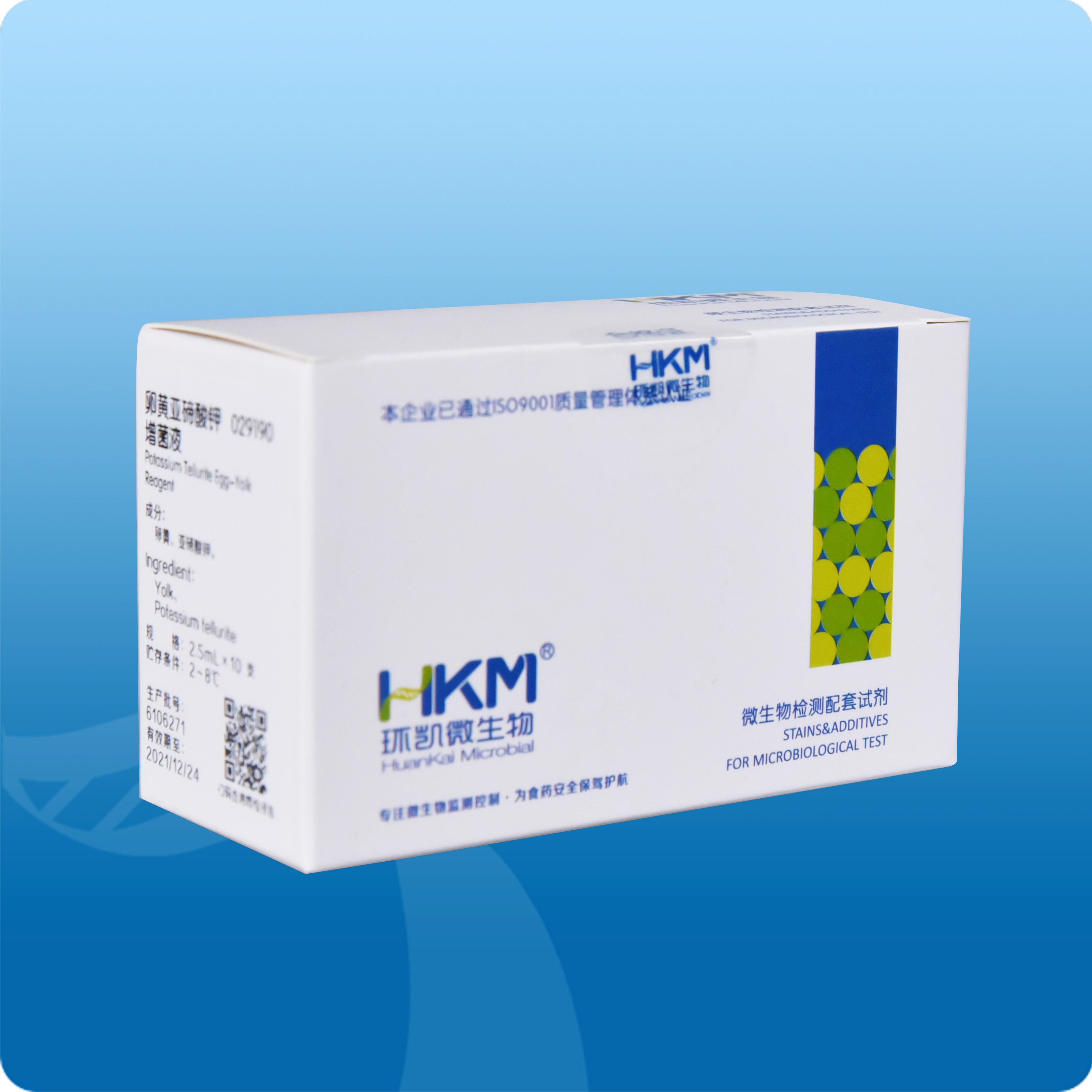 卵黄亚碲酸钾增菌液