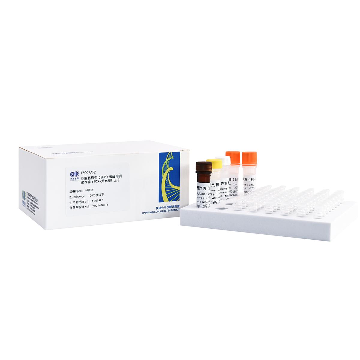 金黄色葡萄球菌PCR检测试剂盒(荧光探针法)