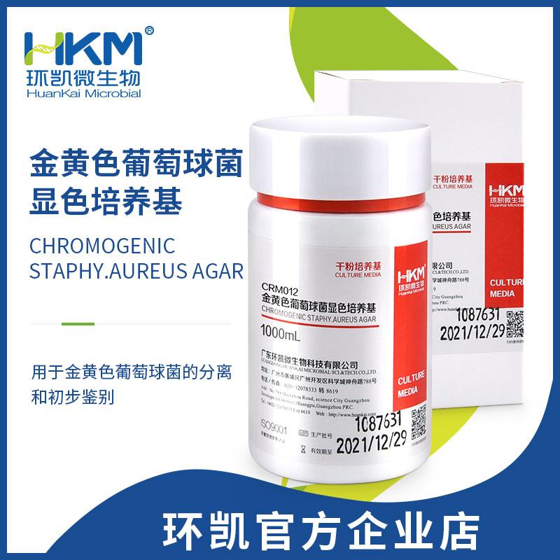 CRM012 金黄色葡萄球菌显色培养基 干粉 1000mL
