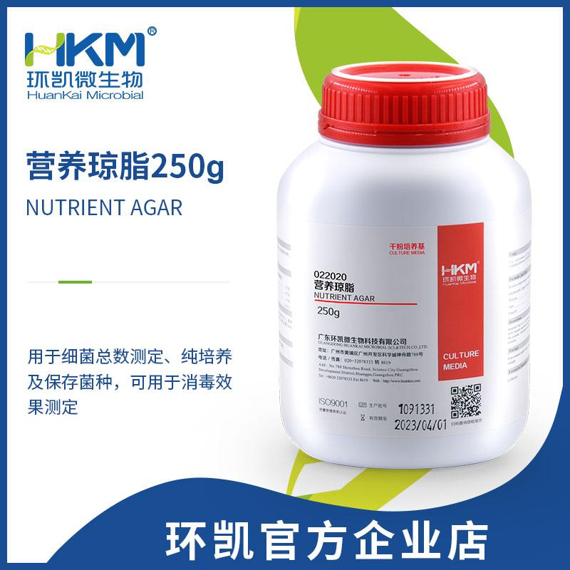 022020 营养琼脂(NA)培养基 干粉 250g