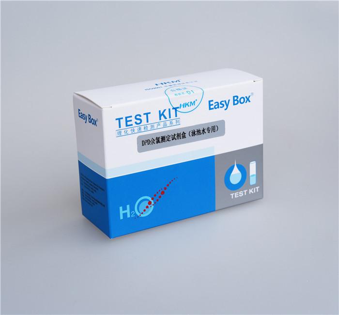 DPD余氯测定试剂盒(游泳池专用)