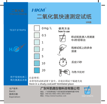 二氧化氯测定试纸LR